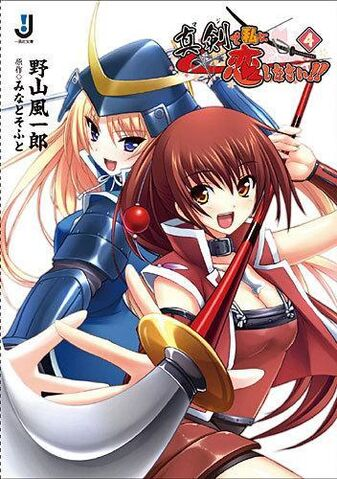 File:Christiane and Kazuko- Sengoku Basara cosplay Novel Cover.jpg