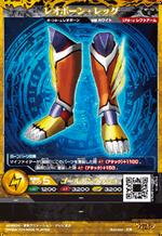 (M1-12B) Leobone - Legs