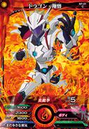 (M1-01) Dragon - Shougo