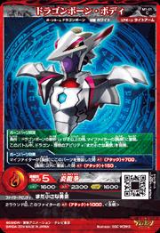 (M1-01B) Dragonbone - Body