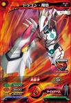 (S1-01) Dragon Shougo