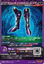 (M2-50B) Tarantulabone - Legs