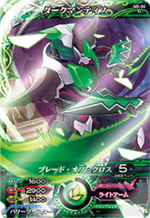 (M2-36) Dark Mantis