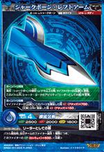 (M1-07B) Sharkbone - Left Arm