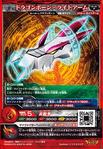 (S1-01) Dragon Bone - Right Arm