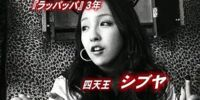 Shibuya/Majisuka Gakuen
