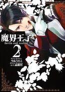 Dantalian Manga Cover