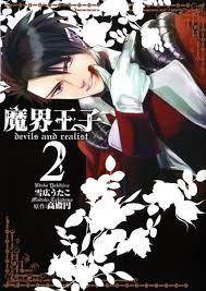 File:Dantalian Manga Cover.jpg