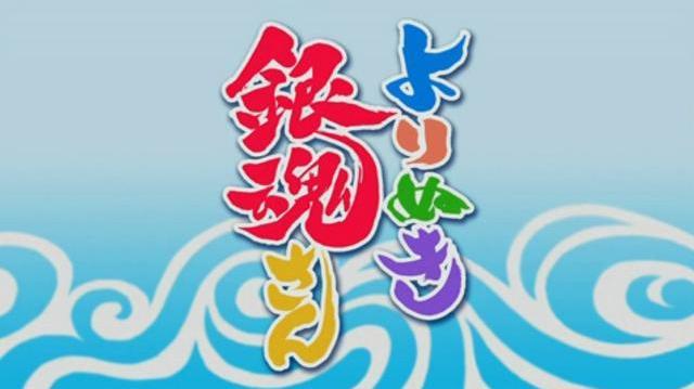 Yorinuki Gintama-san - Opening 2 Kaze no Gotoku - Inoue Joe
