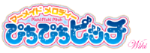 File:Mermaid Melody Wiki.png