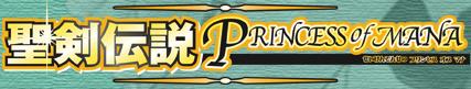 File:Princess of Mana Logo.png