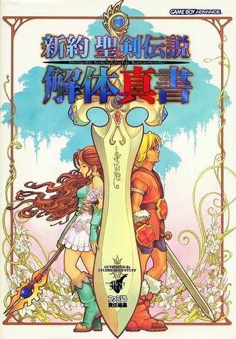 Archivo:SwordGuidebook.png