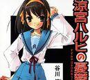 Suzumiya Haruhi no Yūutsu (novela)