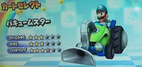 File:Ice Luigi (Vacuum Star).png