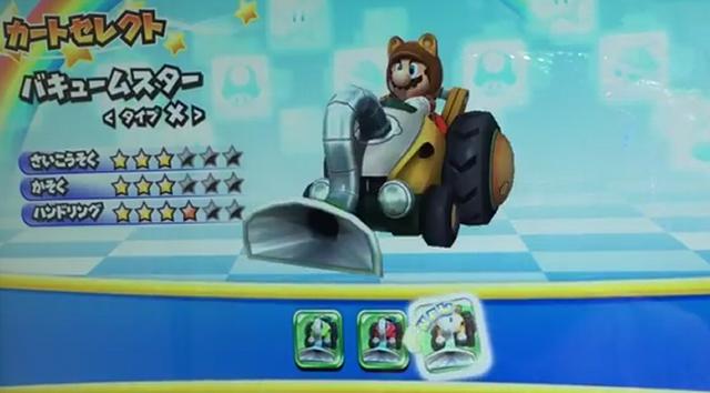 File:Tanooki Mario (Vacuum Star Type X).png