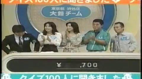 Family Feud (Japan) - なつかしい昭和テレビCM クイズ100人に聞きました。