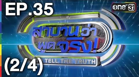 To Tell the Truth (Thailand) (2 4)