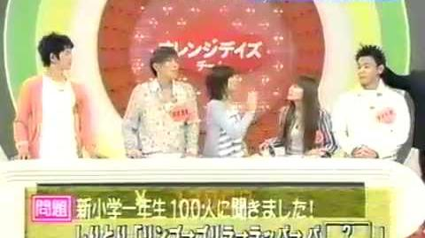 Family Feud (Japan)-0