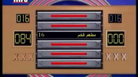 Family Feud (Lebanon) 1997