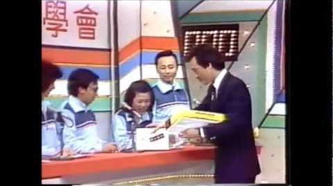 Family Feud (Taiwan, 1985-3-12)