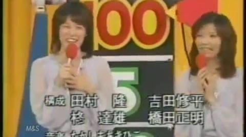 1979 The Price Is Right in Japan - ザ・チャンス! (The Chance!)