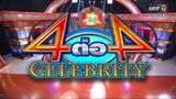 4 of 4 Celebrity Virtual Intertitle