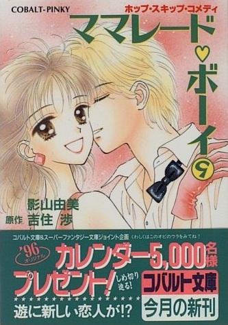 File:Novel-9.jpg