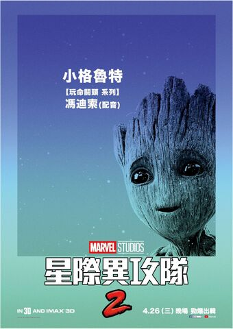 File:GOTG Vol.2 Int Character Posters 04.jpg