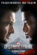 CW Russian Poster HE vs BP