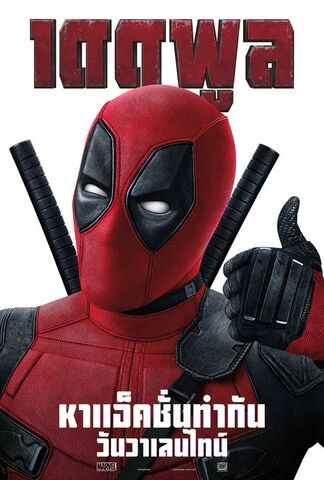 File:Deadpool International Poster.jpg