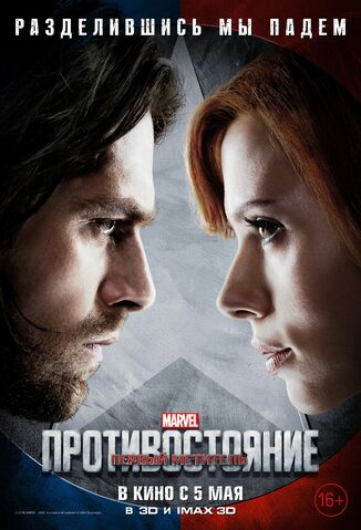 File:Captain America Civil War International Poster 05.jpg