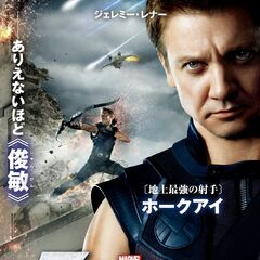 Promotional Japanese Hawkeye Poster.