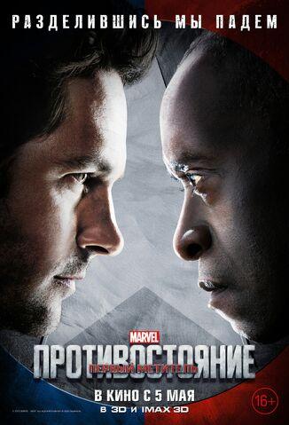 File:Captain America Civil War International Poster 11.jpg