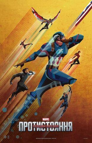 File:Captain America Civil War Team Cap Ukraine Poster.jpg