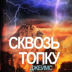 Russian fanmade