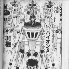 Baion Beta from Shin Mazinger ZERO with its pilot.