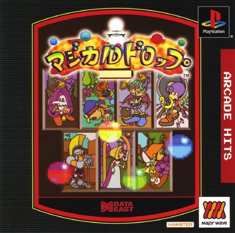 File:Arcade Hits Magical Drop PS A.jpg