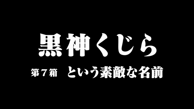 File:Episode19Title.png