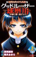 Light Novel 3