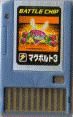 File:BattleChip037.png