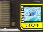 File:BattleChip532.png