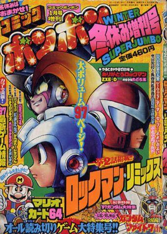 File:ComicBomBom1997-SpWinter.jpg