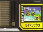 File:BattleChip540.png