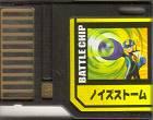 File:BattleChip539.png