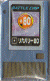 File:BattleChip110.png