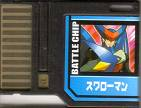 File:BattleChip784.png