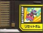 File:BattleChip552.png