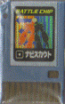 File:BattleChip144.png