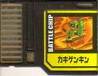 File:BattleChip652.png