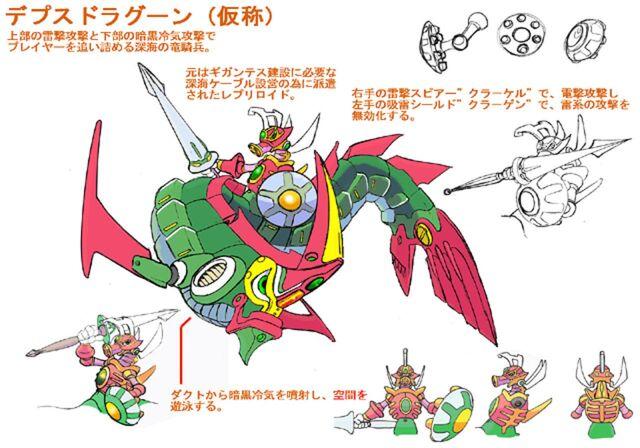 File:057 - Depth Dragoon.jpg